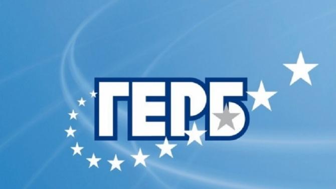 ГЕРБ регистрира кандидата си за кмет на община Баните