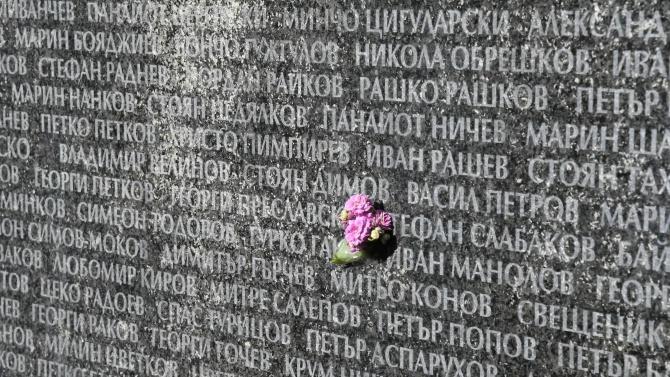 Ден на почит към жертвите на комунистическия режим