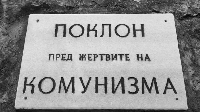 Кметът на Ловеч почете жертвите на комунизма