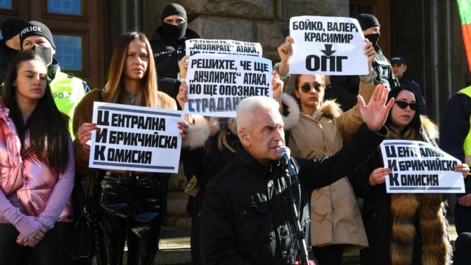 """Членове и симпатизанти на """"Атака"""" протестираха пред ЦИК"""
