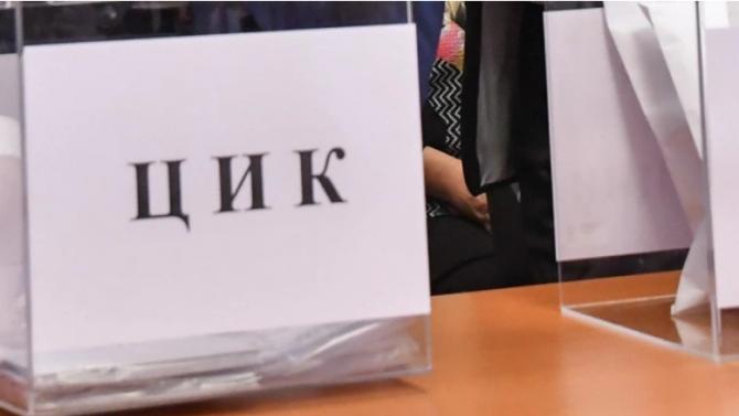 ЦИК обяви обществена поръчка за разяснителни клипове за вота
