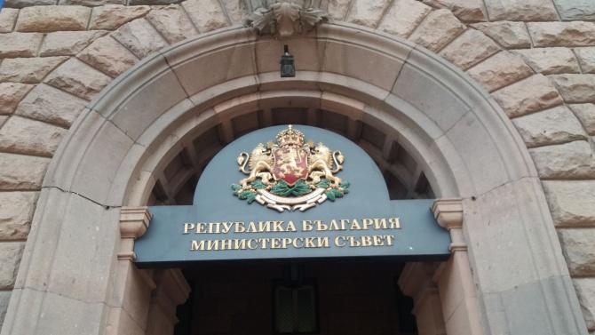 Правителството прие Постановление за изменение и допълнение на нормативни актове
