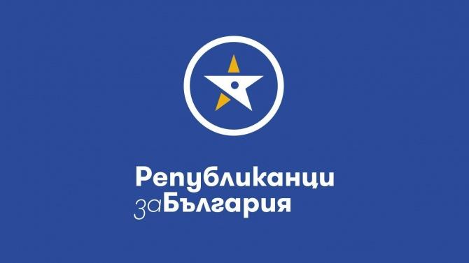 """ПП """"Републиканци за България"""" е първата партия, регистрирана в ЦИК"""
