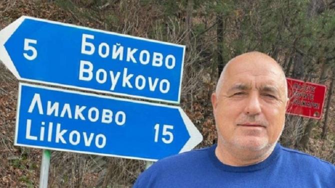 Борисов позира до табелата на село Бойково, фейсбук гръмна