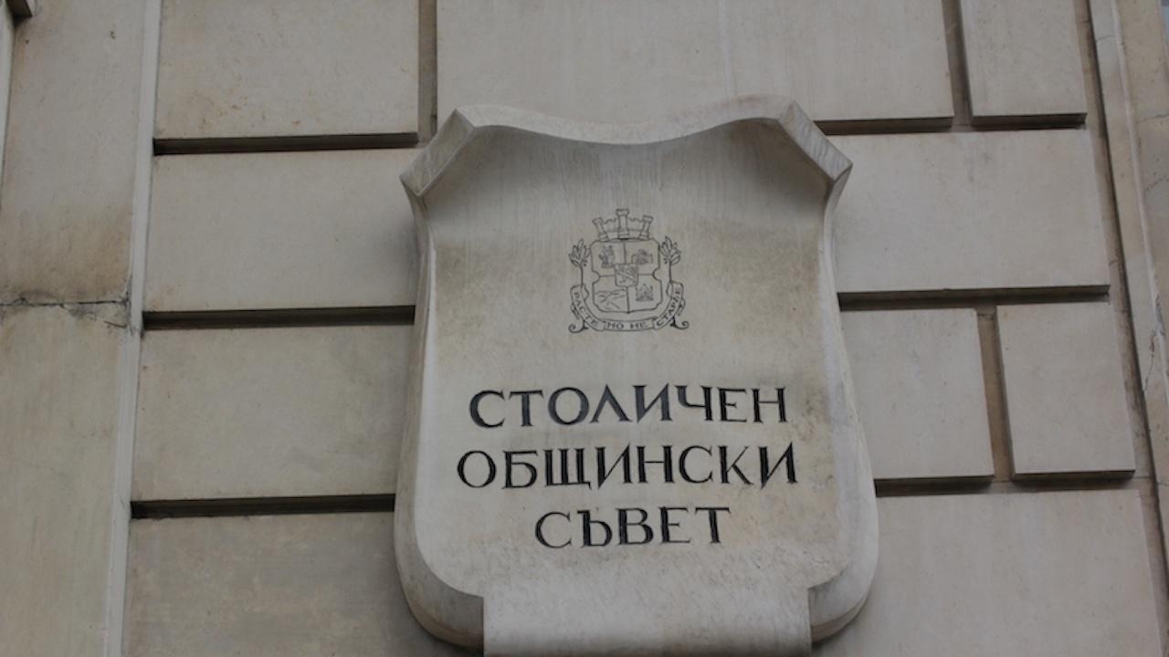 Проектът за бюджет на Столичната община е внесен в СОС