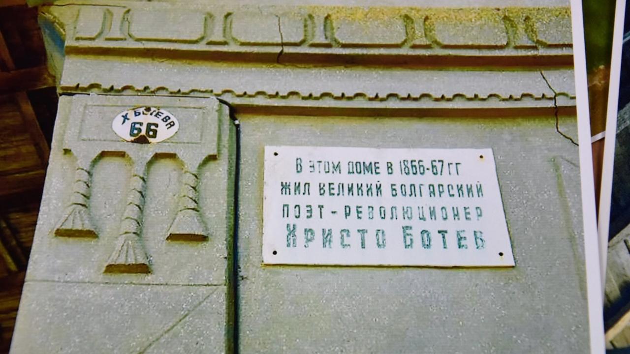 Държавата взе къщата на Ботев в Украйна