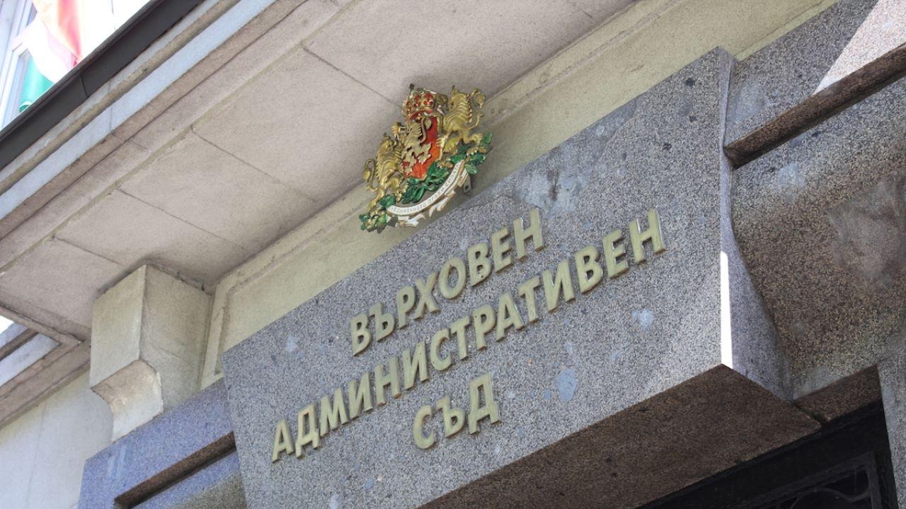 ВАС прекрати 23 дела по жалби срещу решения на ЦИК за определяне на състава на РИК