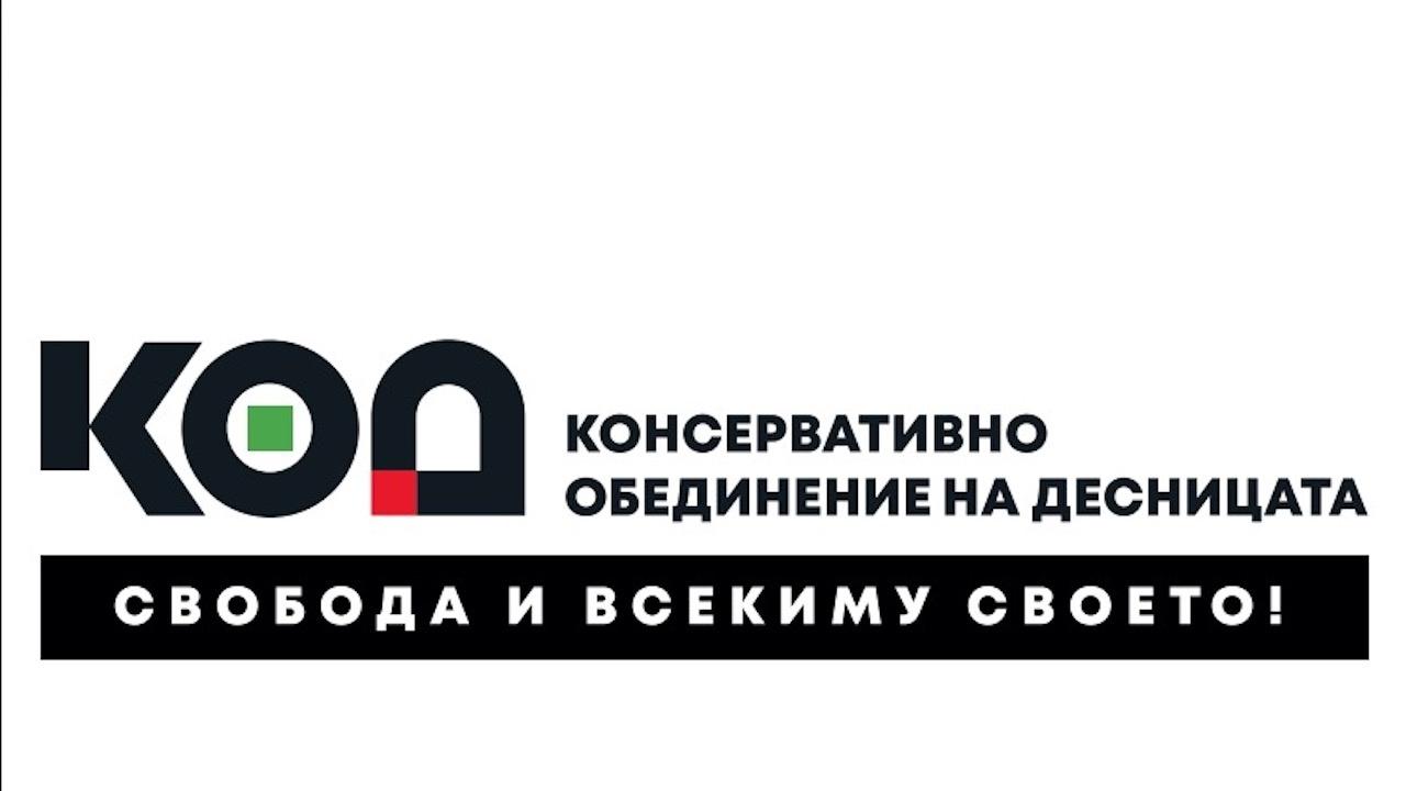 КОД: Без хора на ДС и номенклатура на БСП в листите