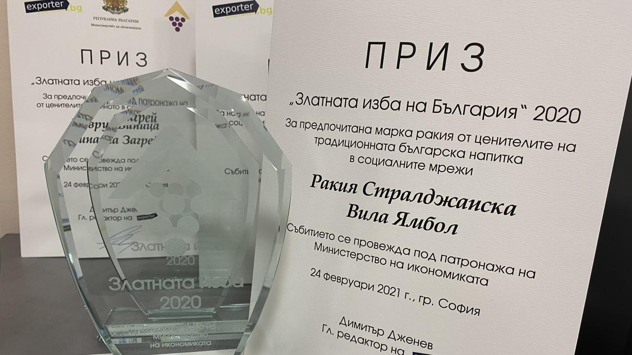 """""""Стралджанска"""" е любимата марка ракия на българина"""