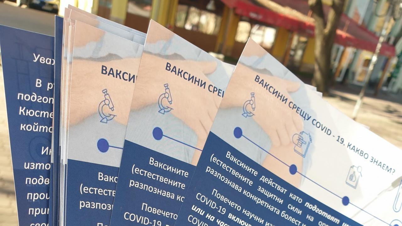 Младежите от ГЕРБ-Кюстендил раздават брошури с информация за ваксините