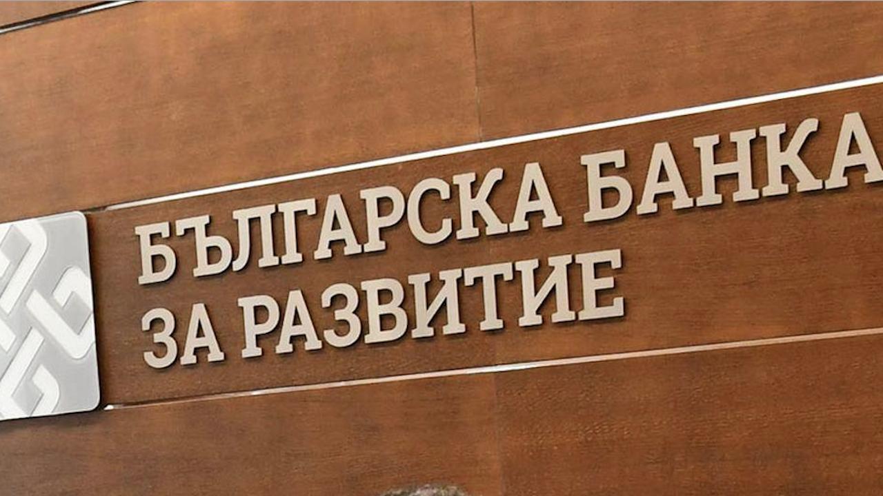 Българската банка за развитие подготвя удължаване на програмата за физическите лица