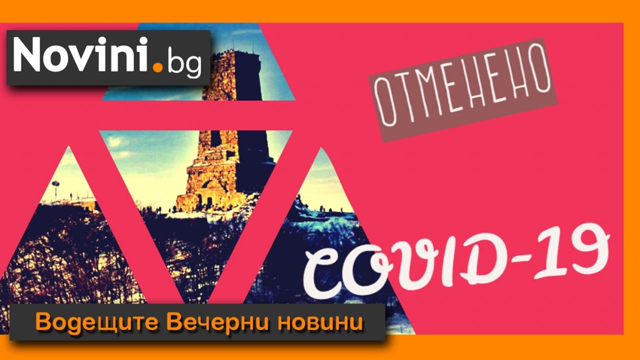 Водещи новини! COVID отмени тържеството на Шипка за 3 март