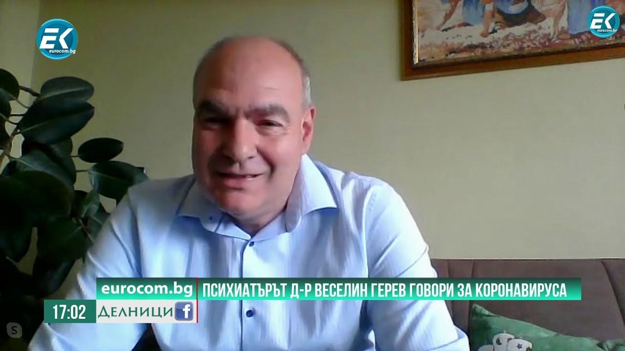 Д-р Веселин Герев: Ковид депресиите предстоят