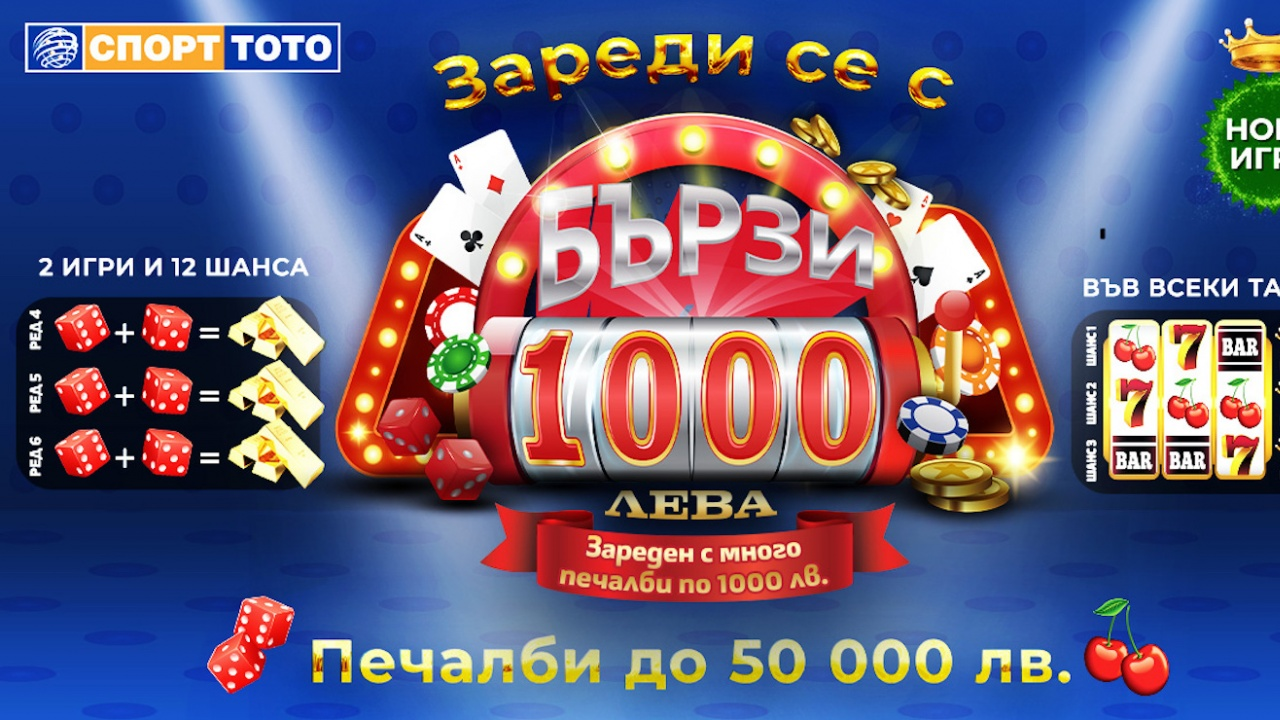 """Безпрецедентни възможности за печалби в тотализатора с новата  моментна лотарийна игра """"Бързите 1 000 лева"""""""