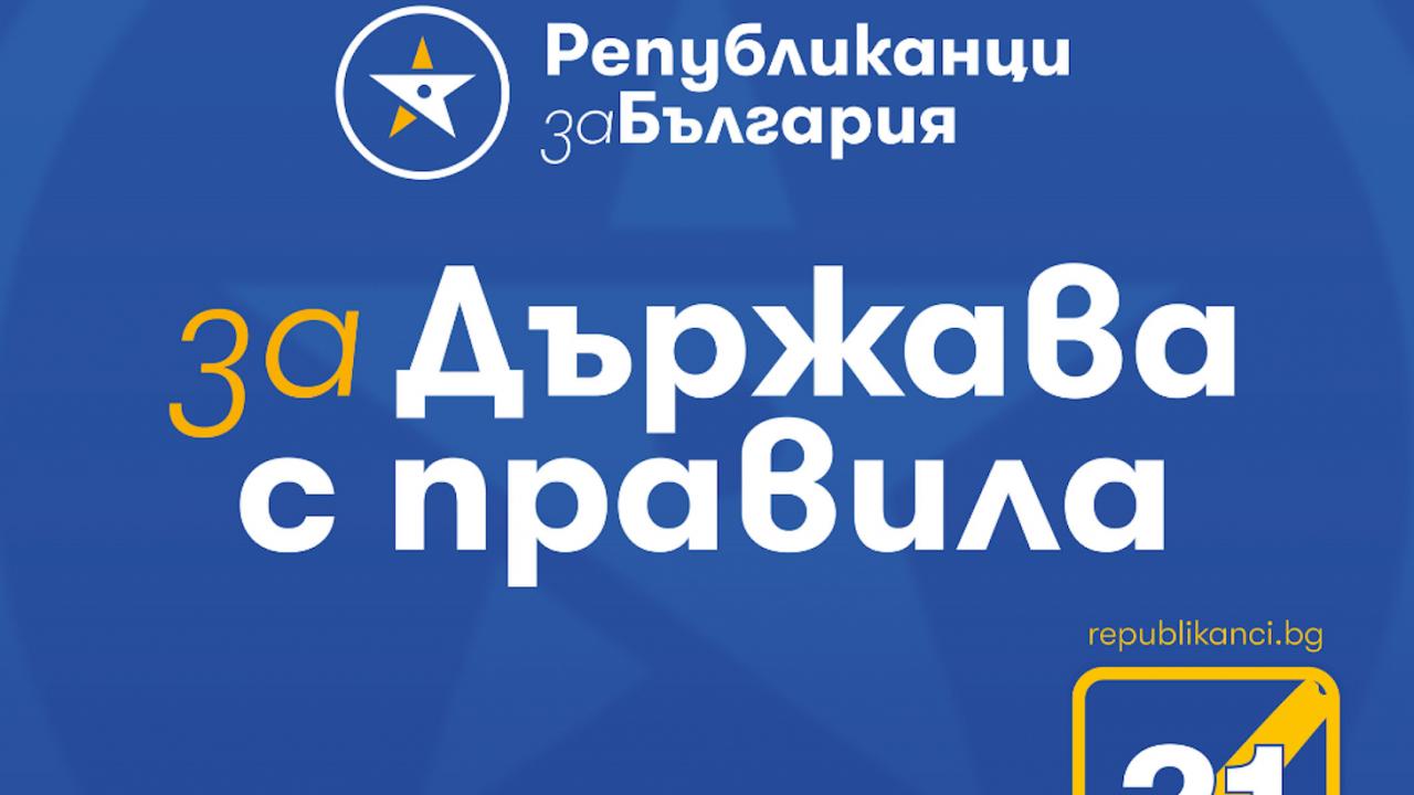 Републиканци за България в София – област стартираха онлайн приложение за връзка с граждани