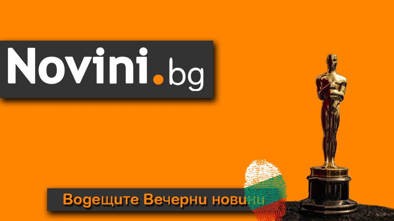 Водещите новини! История в действие: първа българска Оскар номинация (и още...)