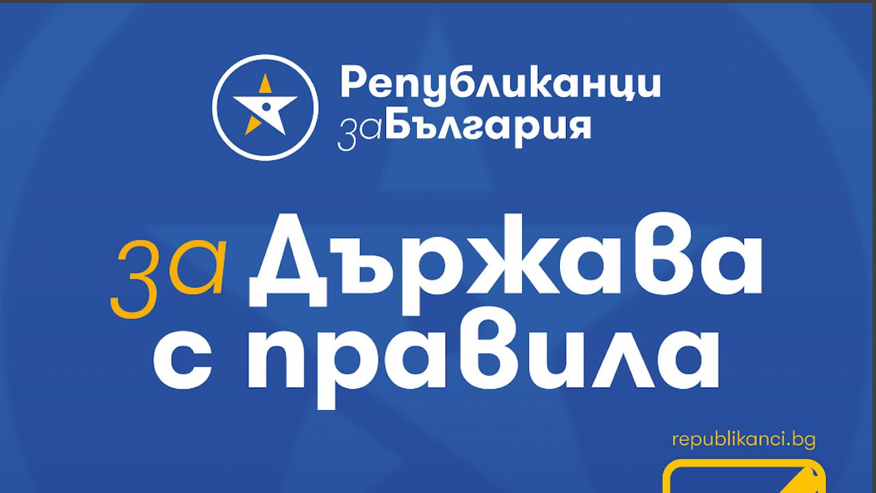 Работна обиколка на Републиканци за България в София-област