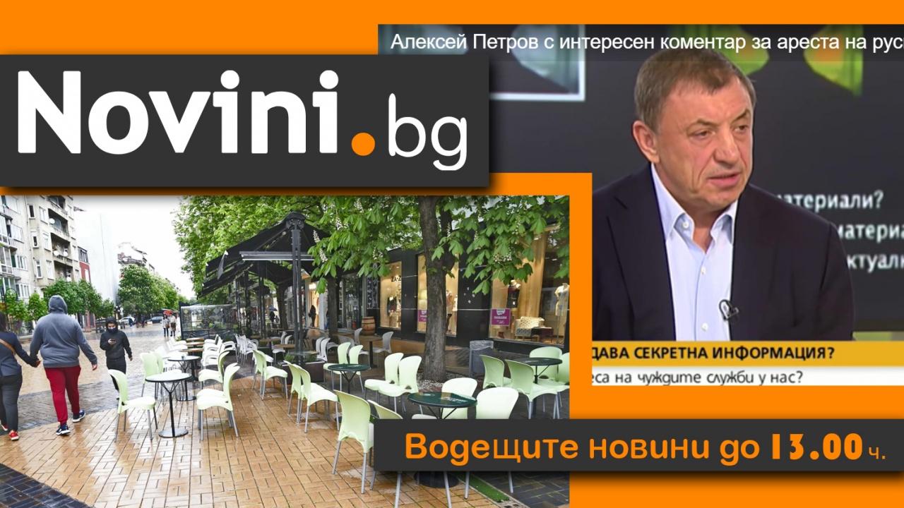 Водещите новини! Строг ЛОКДАУН; Алексей Петров коментира шпионите (и още…)