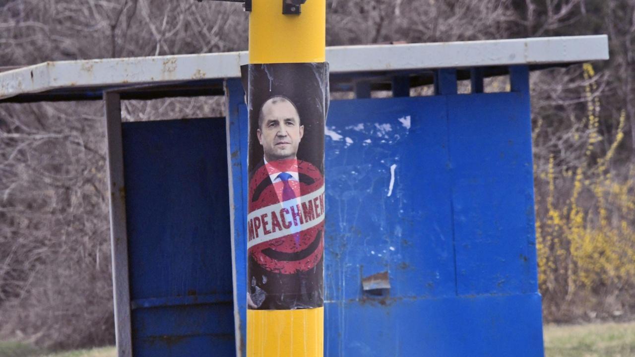 Плакати призовават за оставка на Румен Радев