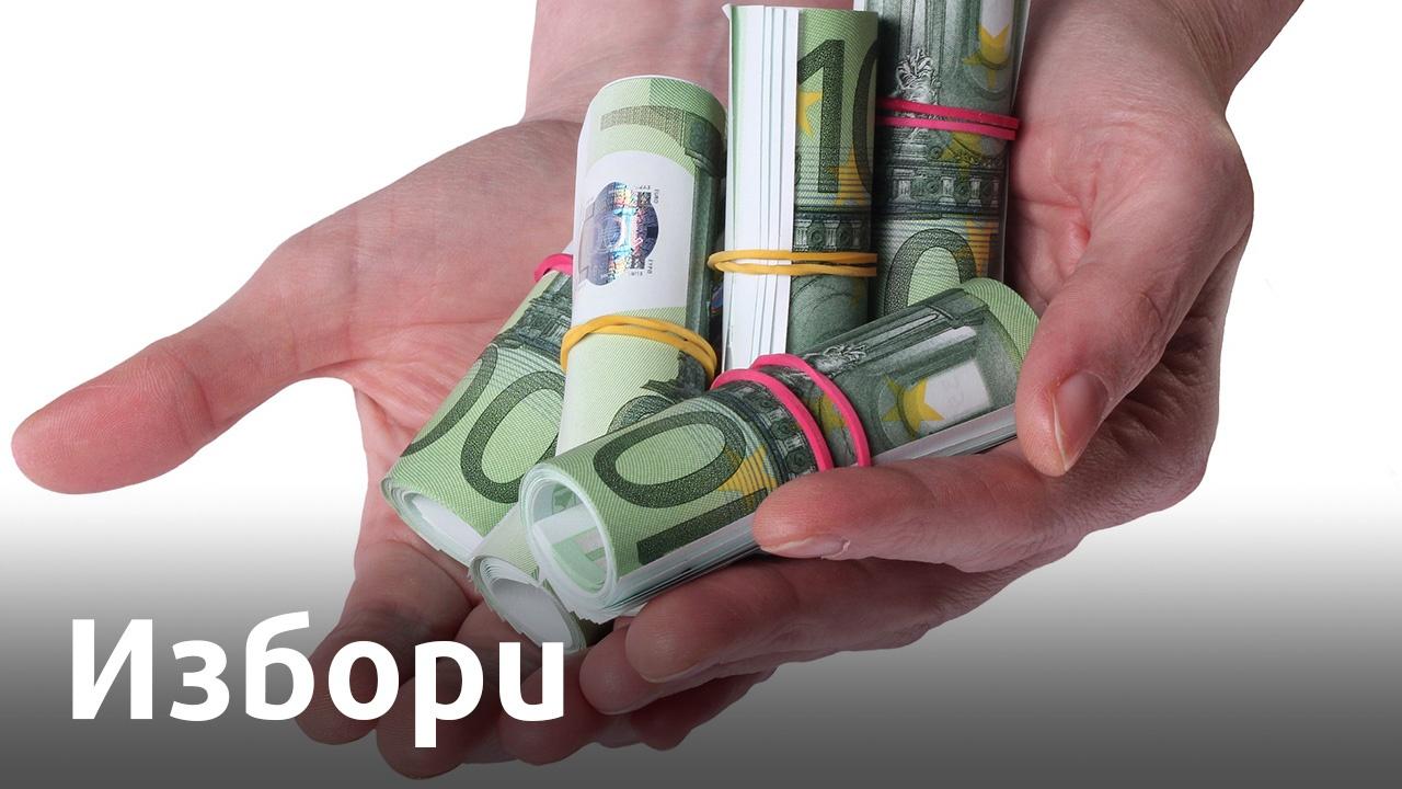 Прокуратурата проверява сигнали за купуване на гласове на територията на област Ловеч