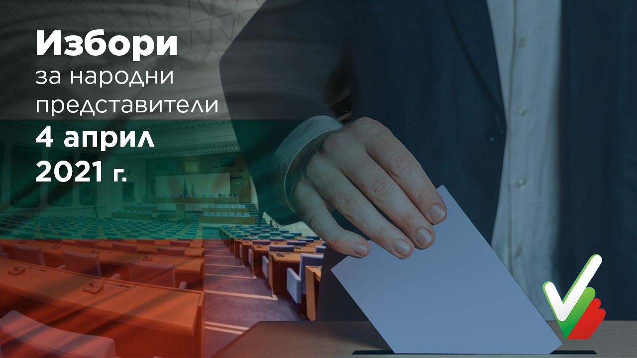 Ден за размисъл преди парламентарните избори в неделя