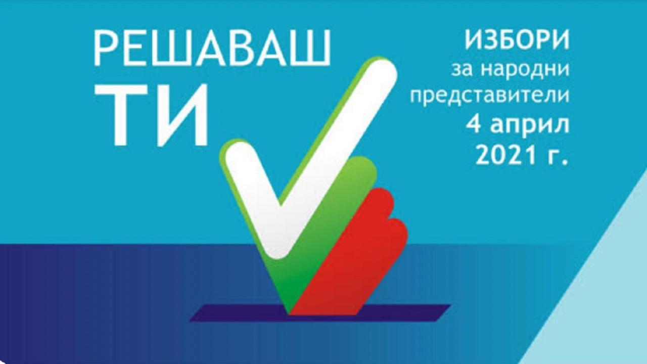 В Козлодуй гласуват в 28 секции