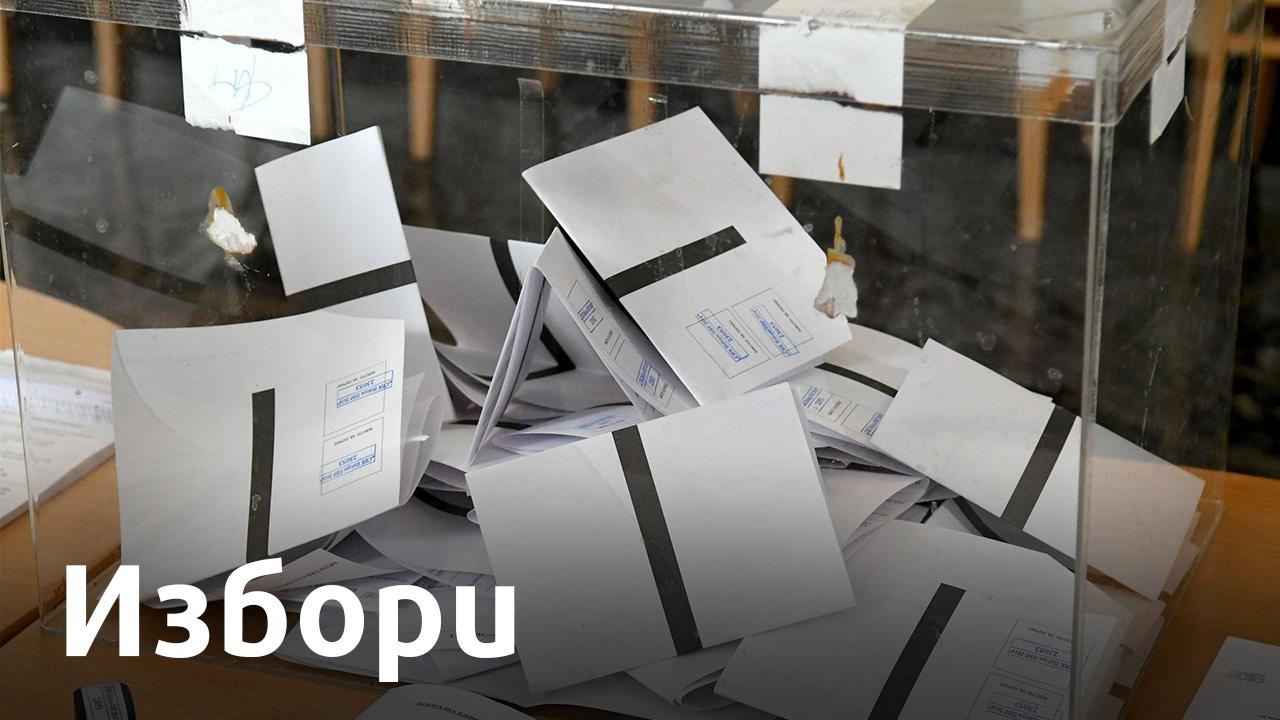 В Пернишка област до 10,00 ч. са гласували 8,02 на сто от избирателите