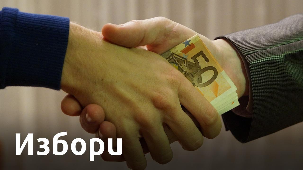 БСП сигнализира за купуване на гласове в София-област
