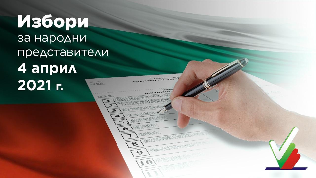 Изборният ден във Варненско приключи с 50,21% активност