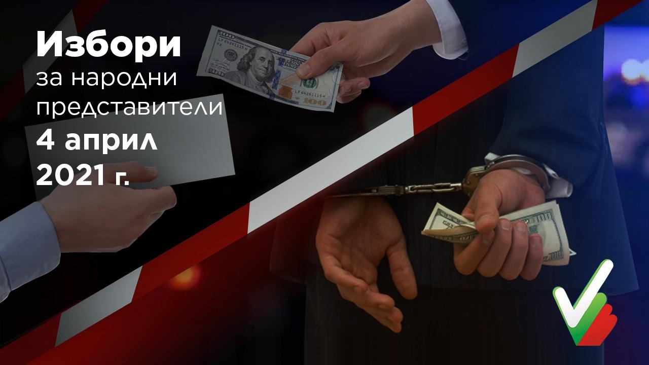 МВР: Без сериозни сигнали за нарушенияна реда приключи деня на вота