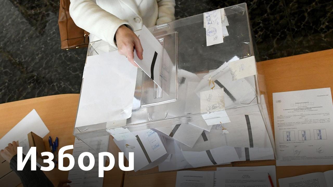 ГЕРБ-СДС е първа политическа сила в 25-ти МИР в столицата