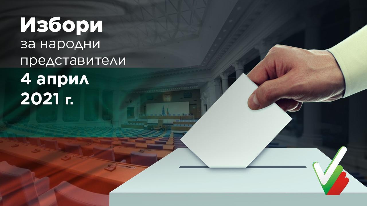 ГЕРБ-СДС побеждава във Врачанския избирателен район при 100% обработени протоколи