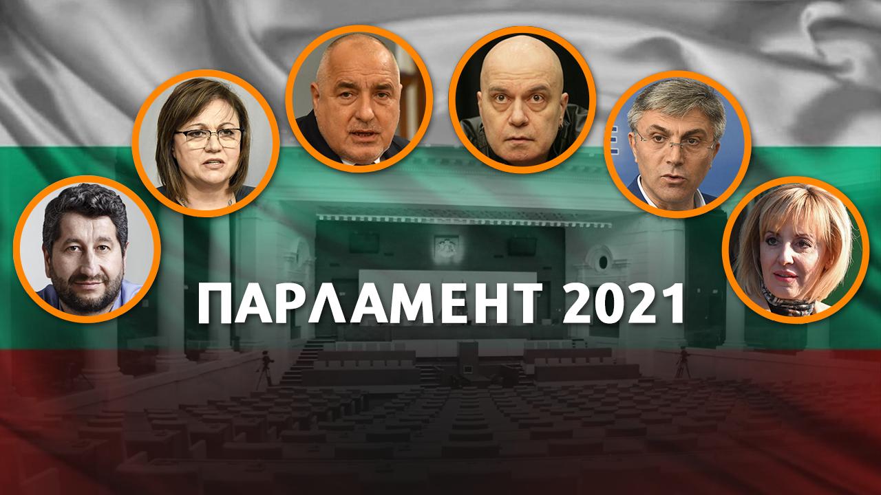 ЦИК ще обяви разпределението на мандатите в новия парламент