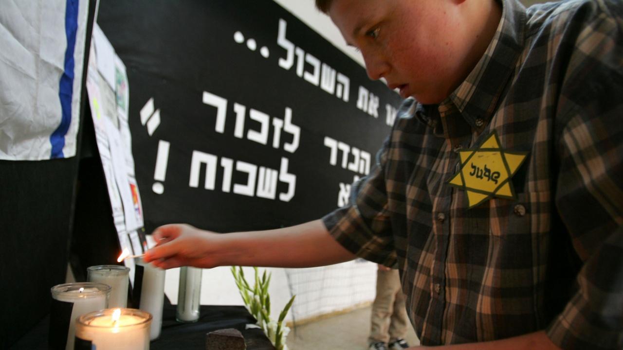 Израел почете паметта на жертвите на Холокоста с минута мълчание