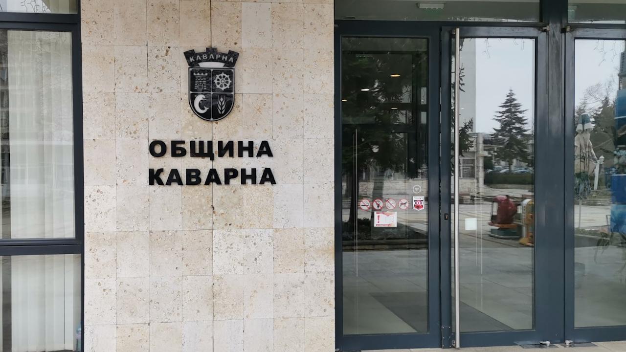 Общински съветници в Каварна искат отстраняване на шефа на общинския съвет