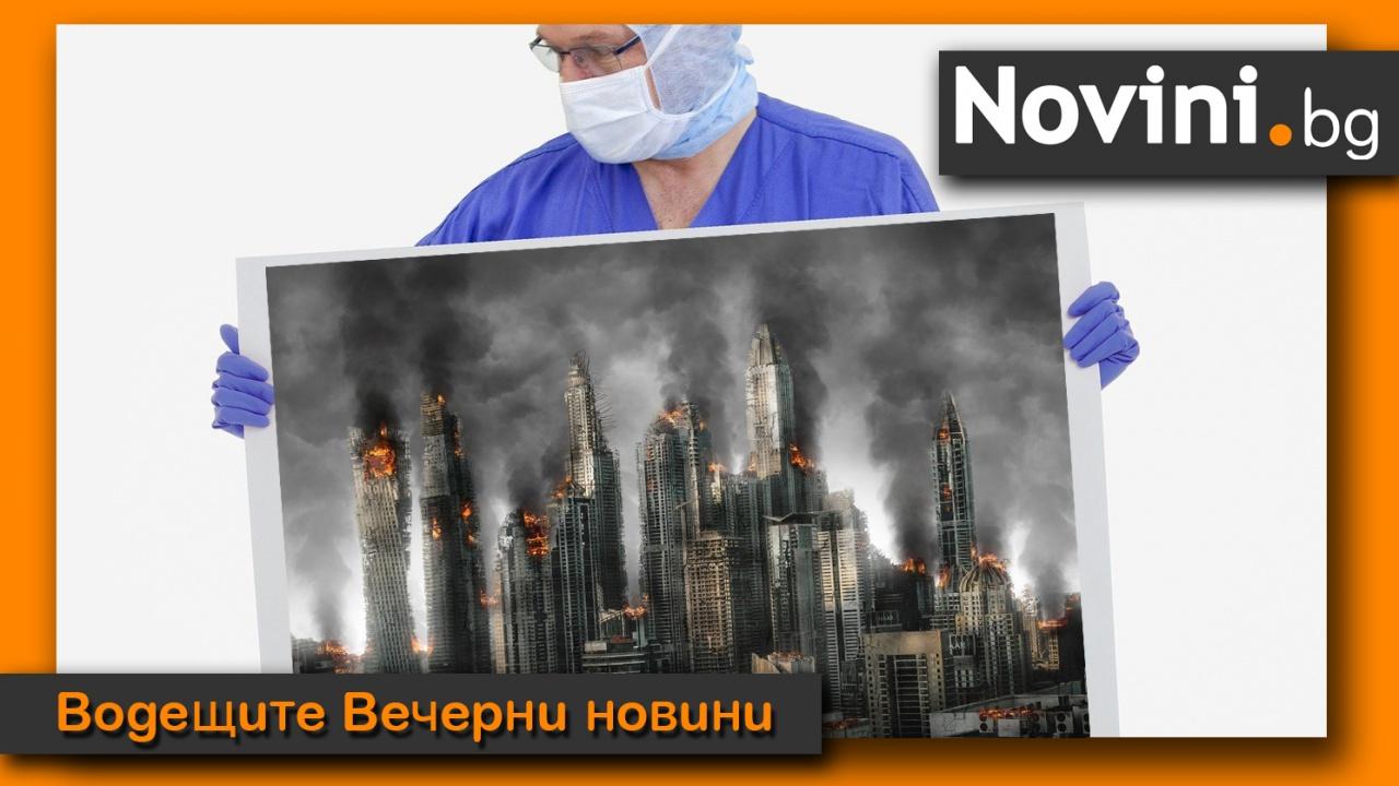 Водещите новини! Нова Студена война и нов COVID?