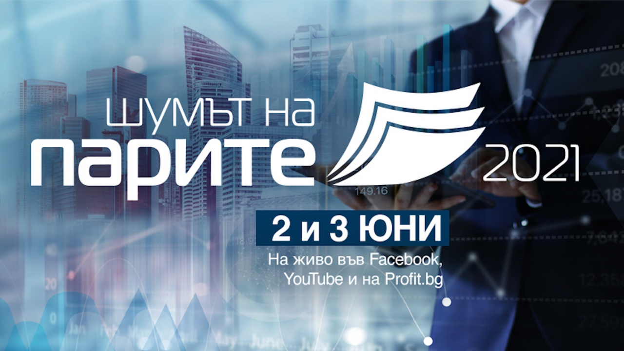 12-то издание на финансовия форум Шумът на парите ще се проведе в началото на юни