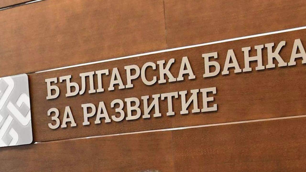 Правителството одобри Стратегия за дейността на Българската банка за развитие