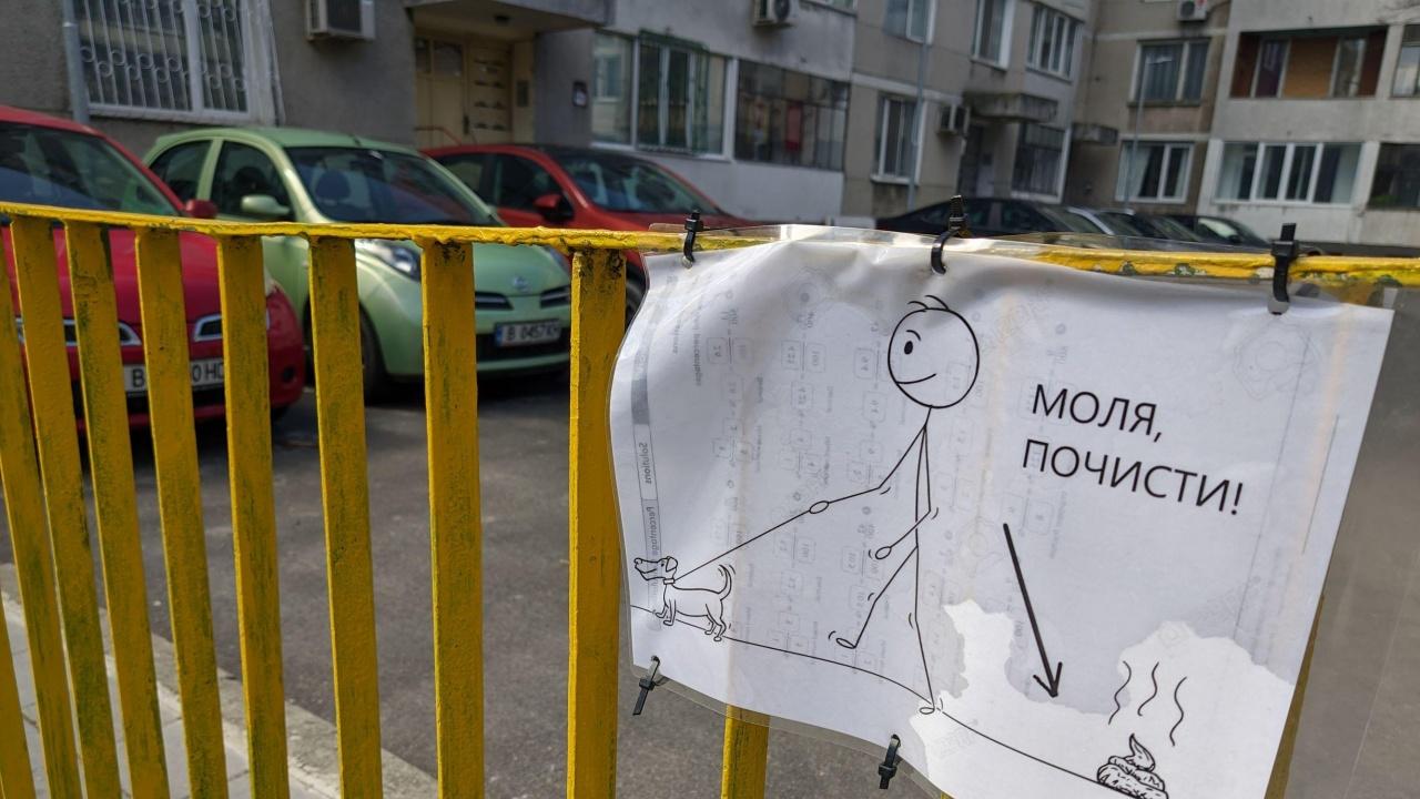 Саморъчни табели призовават варненци към чистота