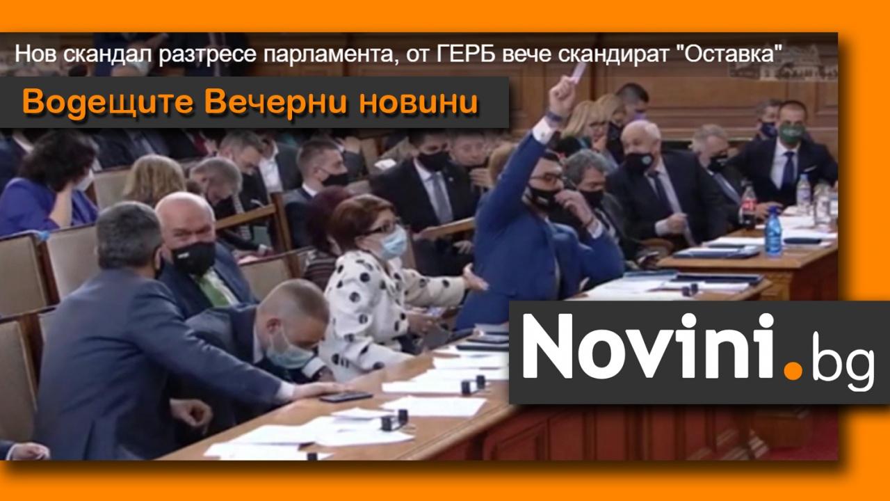 Водещите новини! В Парламента: скандали, прякори, нарицателни…