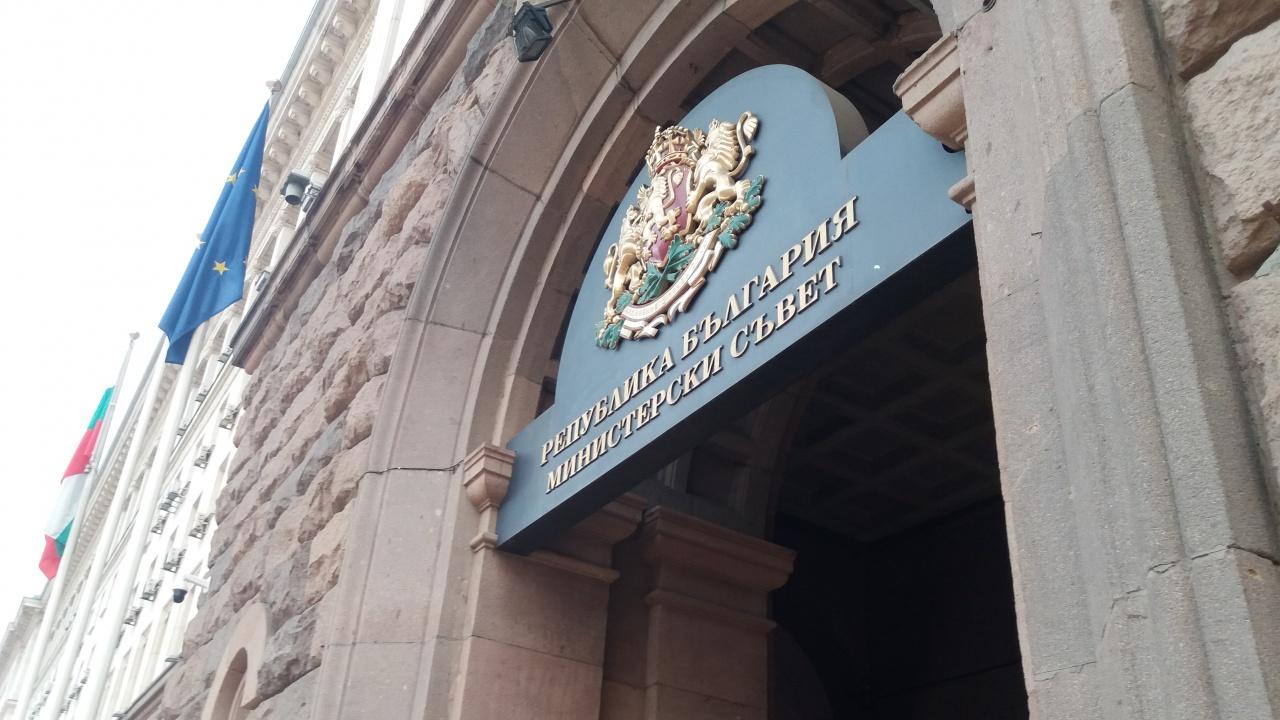 Правителството в оставка се разпореди с имоти