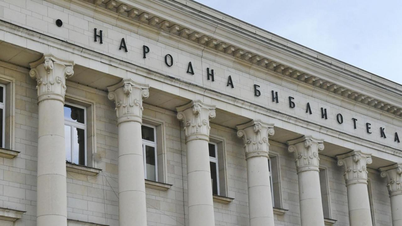 Националната библиотека отбеляза патронния си празник на 11 май