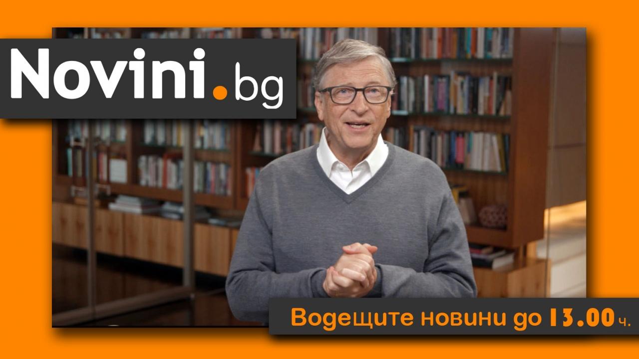 Водещите новини! Бил Гейтс се развежда. Нови избори в БГ? И нови дози ваксина у нас