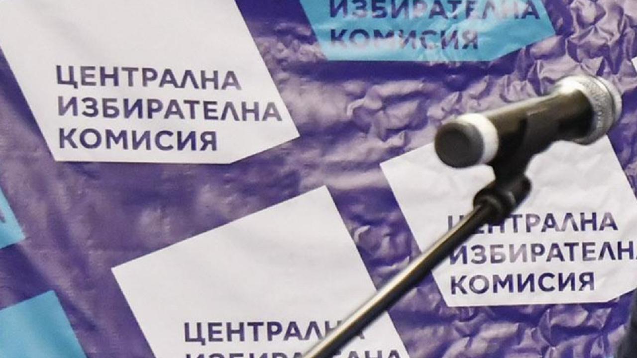Новата ЦИК: Започва проверка на документите на всички кандидати