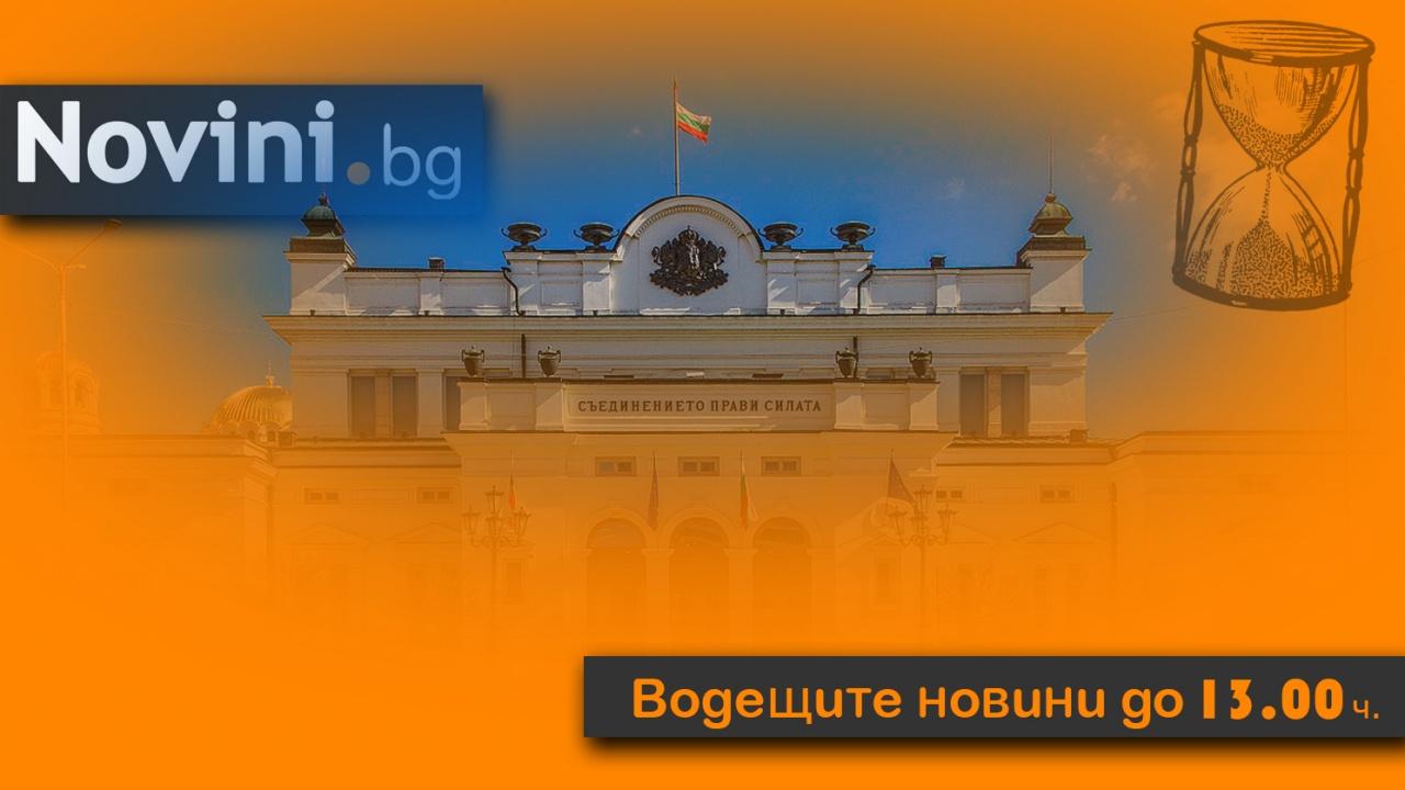 Водещите новини! Нов кабинет; и чистка в ГЕРБ, Фандъкова и Николов ще бъдат понижени