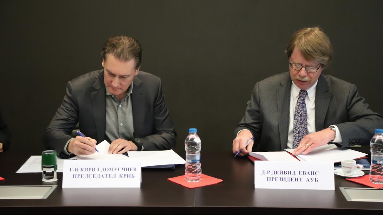 КРИБ и Американският университет в България подписаха споразумение за сътрудничество