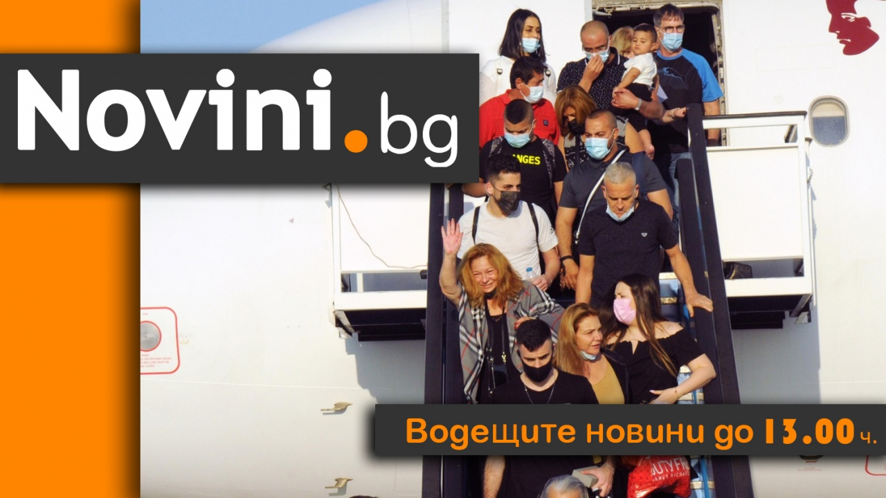 Водещите новини! Първите туристи от Израел кацнаха на аерогарата в Бургас (и още…)