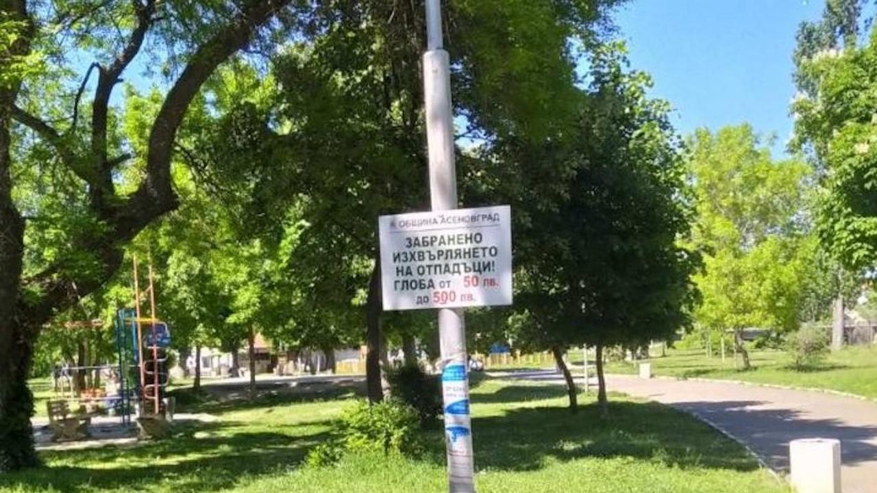 Община Асеновград постави предупредителни табели за опазване на околната среда