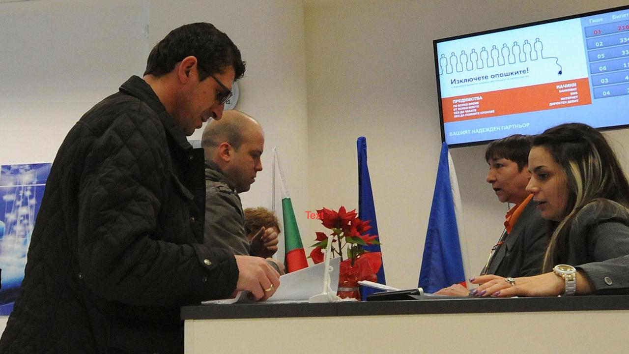 Временно няма да са възможни плащания на фактури за клиентите на EVN България