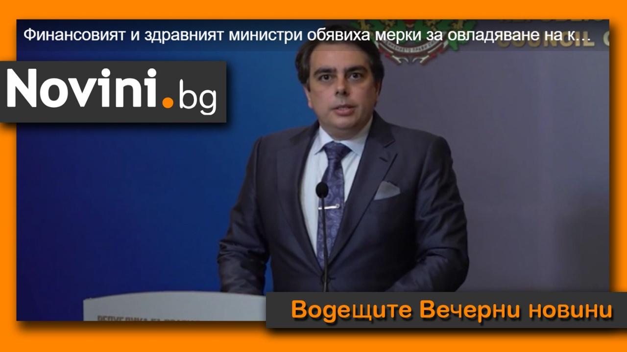 Водещите новини! Обявиха мерки за овладяване на кризата